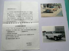 彩色照片:1997年江苏仪汽销售公司以旧换新函+相关照片
