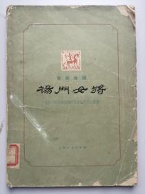 京剧曲谱:杨门女将