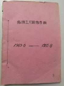 1963.6-1964.8滁县粮食局:临时工介绍信存根