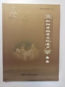 松阳文史资料第十七期:松阳非物质文化遗产集萃