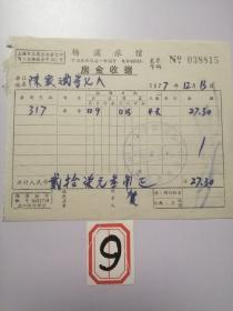 上海老票据:1977年杨浦旅馆房金收据