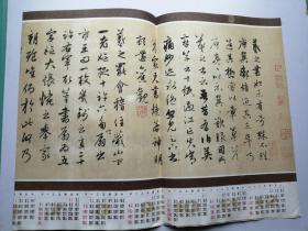 (元)赵孟頫临《王羲之墨迹三种》