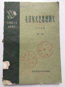 毛泽东文艺思想讲义(第一册)