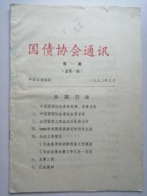 1992年第一期(总第一期)国债协会通讯
