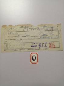 1952年中国人民保险公司滁县人民保险公司;财产强制保险保险费收据