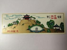 塑料门票:浙江临安钱王陵园旅游留念