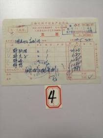 老票据:1974年上海戏剧刀枪生产合作社发票:野狐狸、野兔、野鸡、野鸭等(最高指示为人民服务)