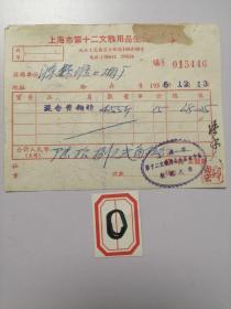 上海老票据:1956年上海市第十二文教用品生产合作社发票(混合黄糊精)