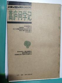 蒿庐问学记-吕思勉生平与学术