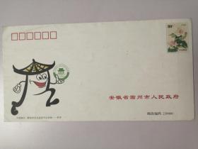 2002年纪念封:中国滁州.醉翁亭文化旅游节吉祥物-亭亭