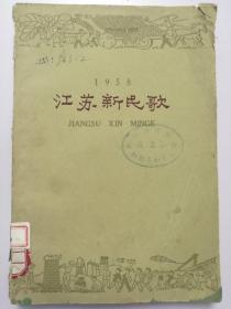 1958年江苏新民歌
