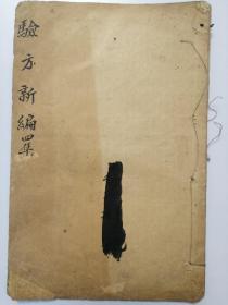 线装书:验方新编【4】(卷十一痈毒.疔疮.大麻风.痈毒诸方.阴疽.阴疽诸方等)