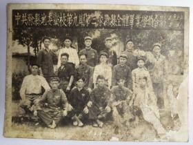 老照片:中共滁县地委党校第九期第三队滁县全体毕业学员合影(1952.8.31)