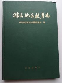 滁县地区教育志