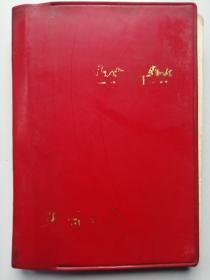 红塑皮本日记本:革命日记