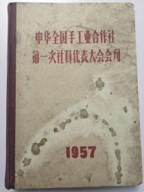 1957年中华全国手工业合作社第一届社员代表大会会刊