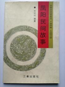 安徽民间故事集成:滁州卷。凤阳卷--凤阳民间故事