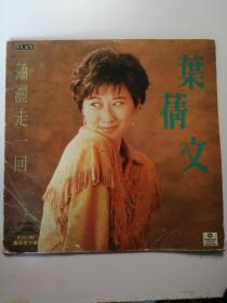 黑胶唱片:叶倩文潇洒走一回:我的爱和别人一样、我的爱这么难、黎明不要来、忘了说再见等11首