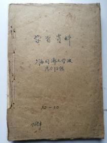 1968年:学习资料(第12期至第30期)+52期(20期合售)