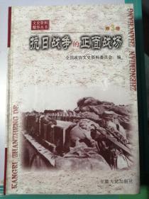 文史资料精华丛书(3)抗日战争的正面战场