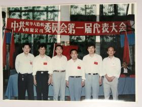 彩色照片:中共滁州皖华人造板公司第一届代表大会