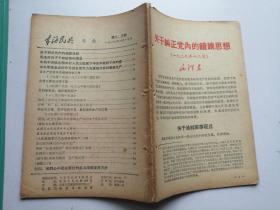 1967年第二,三期:东海民兵(缺封面封底)