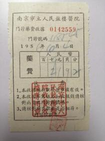 1956年南京市立人民鼓楼医院门诊药费收据:1.92元