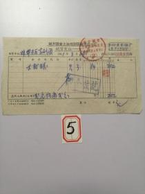 上海老票据:1961年地方国营上海戏剧服装用品一厂销货凭证-发票(大绒球?)