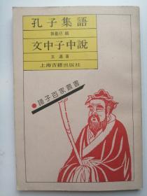 诸子百家丛书:孔子集语   文中子中说