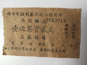 蚌埠市胜利茶社统一报销单:茶资贰角(名茶招待,内设睡炕专供过往旅客休息)