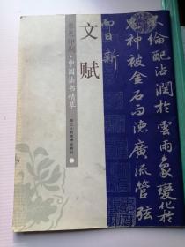 原色印刷:中国法书精粹:文赋