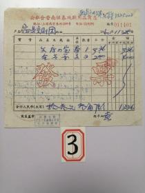 老字号老票据:1960年上海公私合营南恒泰戏剧用品商店(文房四宝、金令筹?)