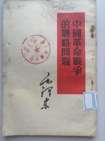 毛主席著作 单行本:中国革命战争的战略问题