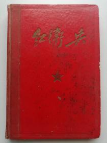 日记本:红卫兵