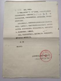 1973.5.9上海车站反标案(案件处理报告书,询问笔录、认识、陈述笔录、扣押物品清单、协查通知等)
