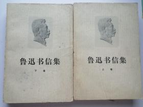 鲁迅书信集(上下卷)2册合售