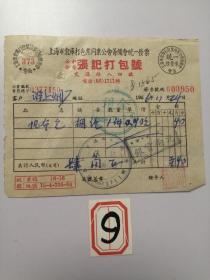 1956年上海市仓库打包业同业公会公私合营张记打包号发票(帆布包)