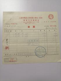 1956年公私合营华通文记机器厂代办淮上烟厂费用证明单(烟枪、烟舌?)