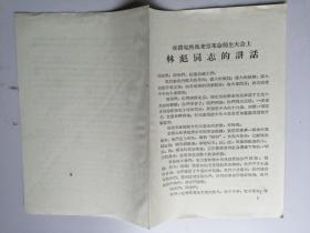 在接见外地来京革命师生大会上:林彪同志的讲话