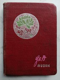 日记本:牡丹