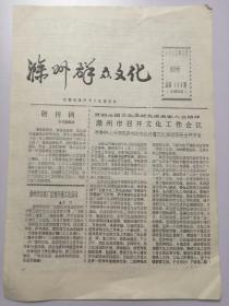 1992年创刊号:滁州群众文化(总158期)