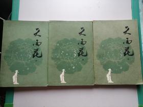 中国古典讲唱文学丛书:天雨花(上中下册)