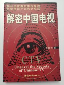 解密中国电视