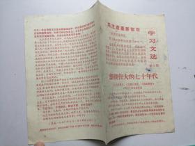 学习文选:第一期1970年元旦社论:迎接伟大的七十年代