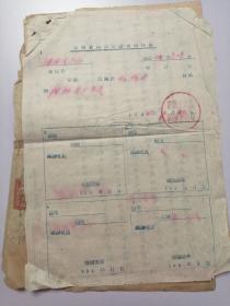 1956年滁县公安局转移件(含对恶霸刘殿臣的呈报、1949年证明书、1949年签呈等)