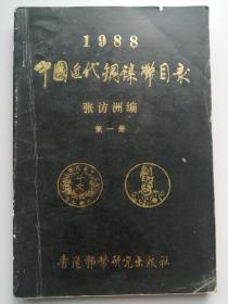 1988年中国近代铜镍币目录(第一册)