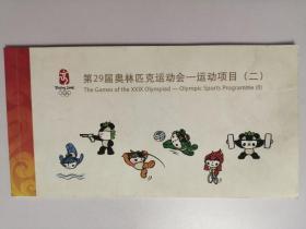 邮票:j2007-22第29届奥林匹克运动会-运动项目二(每页机戳四枚)