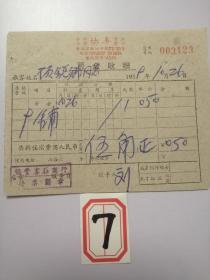 上海老字号:1959年公私合营协丰客庄商店房金收据