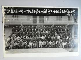 老照片:1985年出席滁州市中学三好学生优秀学干会议全体代表留影