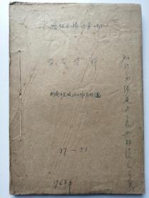 1968年:学习资料(第37期至第51期)(15期合售)
